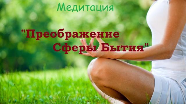 """Медитация """"Преображение Сферы Бытия"""""""