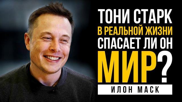 Чему стоит поучиться у Илона Маска? Гений, миллиардер... Тони Старк в реальной жизни!