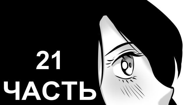 Судьбоносный ребенок Часть 21 16+