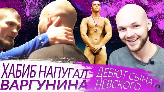 Хабиб дал Варгунину люлей / дебют сына Невского в бодибилдинге