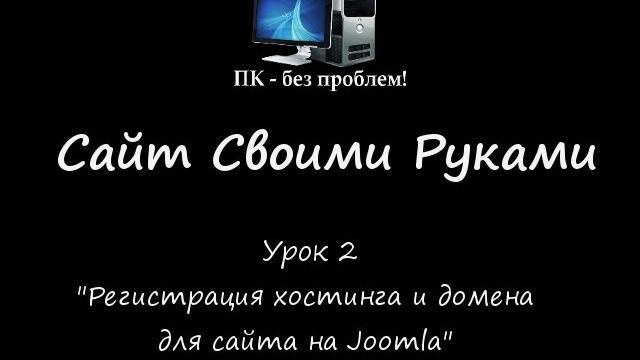 """""""ССР"""" №2 - Регистрация хостинга и домена для Joomla"""