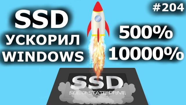 +500%! SSD ускоряет Windows. Эксперимент по замене hdd на ssd