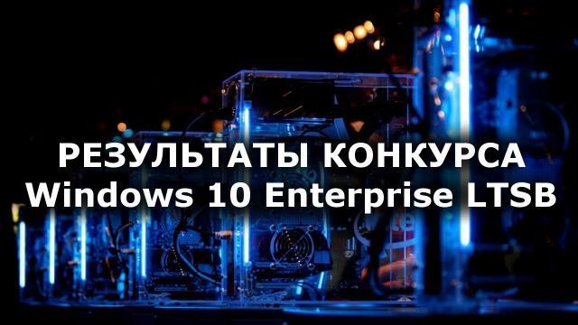 РЕЗУЛЬТАТЫ КОНКУРСА НА Windows 10 LTSB
