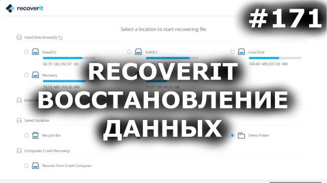 Wondershare RECOVERIT - ВОССТАНОВЛЕНИЕ ФАЙЛОВ для новичков и ПРО