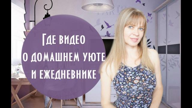 О порядке в доме, ежедневнике и уютных влогах.  by Ольга Солнце ☀