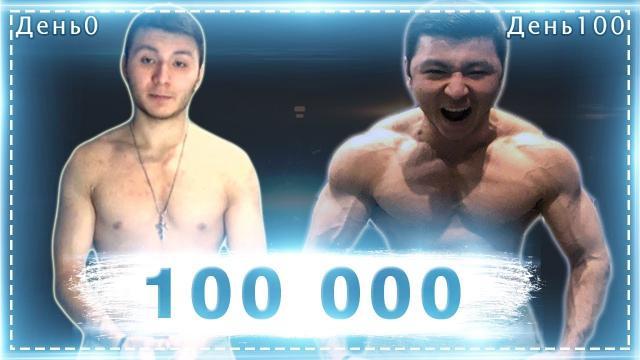 100 000 отжиманий за 100 дней. Трансформация   Грозила инвалидность (Отжимания) KO4A/КОЧА
