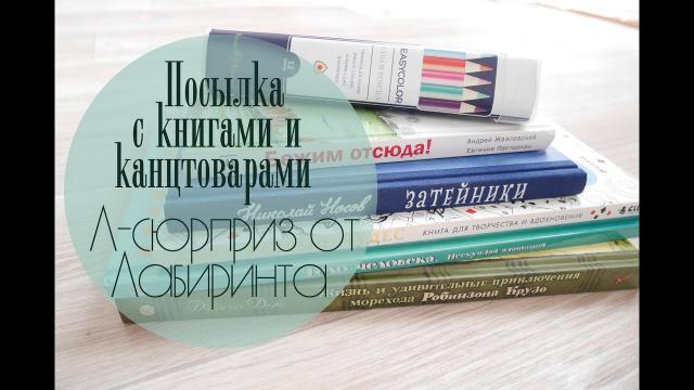 Л-сюрприз от Лабиринта. Книги и канцелярия к школе ☀ Ольга Солнце