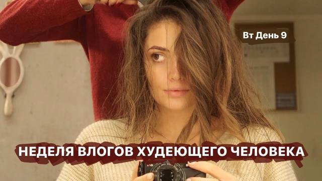 НЕДЕЛЯ ВЛОГОВ ХУДЕЮЩЕГО ЧЕЛОВЕКА // Вт День 9 / МЕНЯЮ СТИЛЬ и крашу волосы в первый раз в жизни в 23