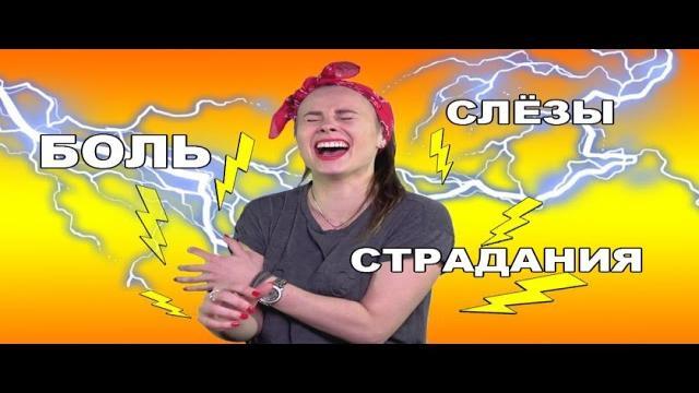 ТЕСТ НА ПСИХИКУ. НЕ СМЕЙСЯ ЧЕЛЛЕНДЖ (ЭЛЕКТРОШОКЕР)
