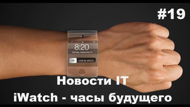 Новости IT - iWatch смарт часы будущего