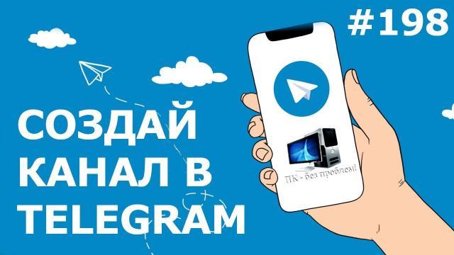 КАК СОЗДАТЬ TELEGRAM КАНАЛ? Инструкция и настройка