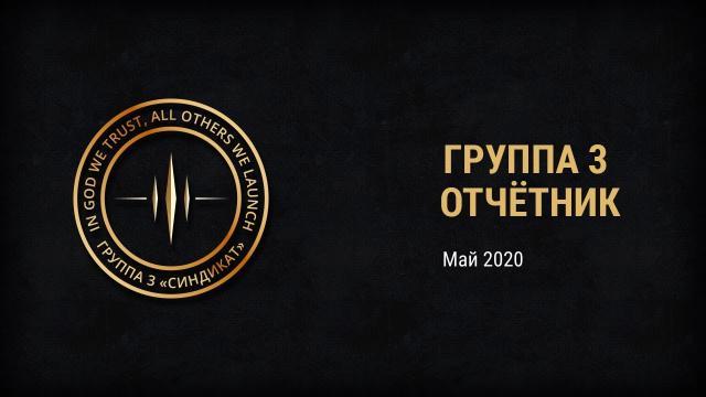 """Отчетник Группы 3 """"Синдикат"""" Май 2020"""