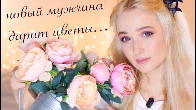 Новый мужик дарит мне цветы? О Боже! Что происходит со мной?