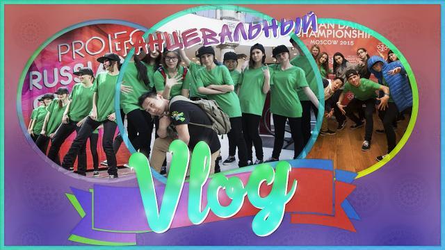 Танцевальный VLOG: РИО, Dance day, Project 818 :)