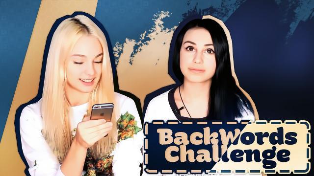 BACKWORDS CHALLENGE совместно с Марией Меликовой