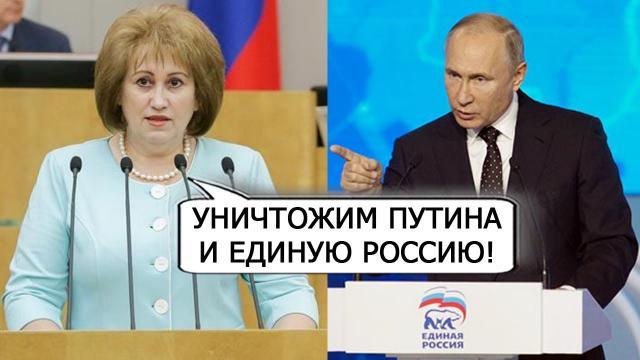 ДЕПУТАТ ГОСДУМЫ ПОШЛА ПРОТИВ ПУТИНА И ЕДИНОЙ РОССИИ!