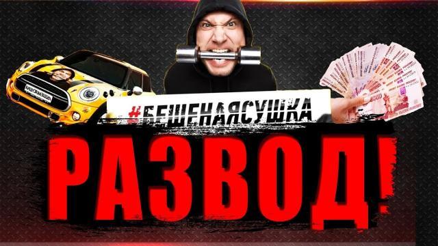 ФИТНЕС ПРОЕКТ   БЕШЕНАЯ СУШКА   РАЗВОД!