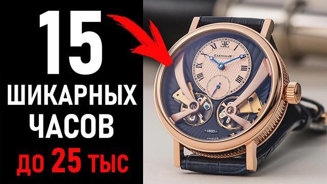 Лучшие мужские часы до 25 тысяч рублей. Как выбрать наручные часы?